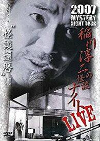 【中古】MYSTERY NIGHT TOUR 2007 稲川淳二の怪談ナイト ライブ盤 [DVD]