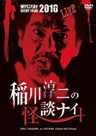 【中古】MYSTERY NIGHT TOUR 2010 稲川淳二の怪談ナイト ライブ盤 [DVD]