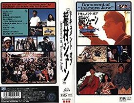 """【中古】ドキュメント・オブ・""""稲村ジェーン"""" [VHS]"""