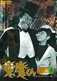 【中古】悪魔くん VOL.2<完> [DVD]