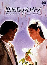 【中古】101回目のプロポーズ [DVD]