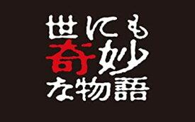 【中古】世にも奇妙な物語 2008秋の特別編 [DVD]