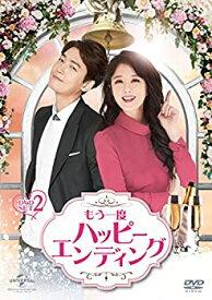 【中古】もう一度ハッピーエンディング DVD-SET2