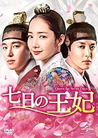 【中古】七日の王妃 DVD-SET1