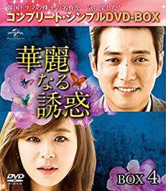 【中古】華麗なる誘惑 BOX4