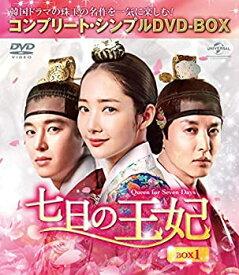 【中古】七日の王妃 BOX1