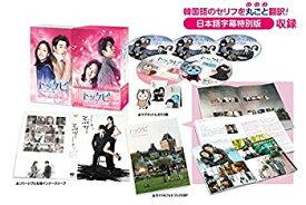 【中古】トッケビ~君がくれた愛しい日々~ Blu-ray BOX2 261分 特典映像DVDディスク2枚付き