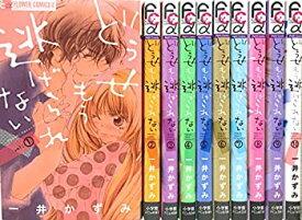 【中古】どうせもう逃げられない コミック 1-10巻セット (フラワーコミックスアルファ)