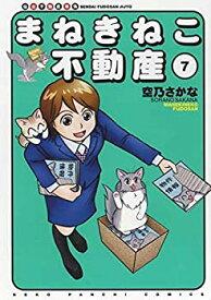 【中古】まねきねこ不動産 コミック 1-7巻セット [コミック] 空乃さかな