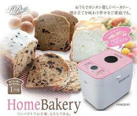 【中古】ハイローズ(Hi-Rose) 1斤用ホームベーカリー ピンク HR-B120P