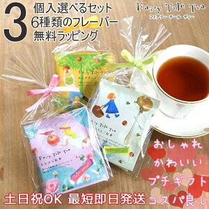 選べる3点セット メール便 紅茶 ティーパッグ 全6種類 ティーバッグ プチギフトフェアリーテールティー かわいい フレーバーティー ギフト プレゼント ティー 個包装 ティーバッグギフ