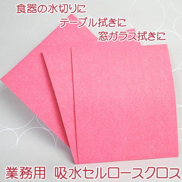 【送料無料】◆メール便不可◆業務用 吸水セルロースクロス 1枚入り   【送料無料・送料込】