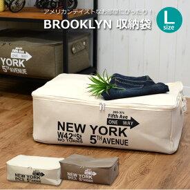 【送料無料】ブルックリン 収納袋L 衣類収納 タオル収納 アメリカン 男前 収納ボックス 整理整頓 収納 取っ手付き ふた付き インテリア