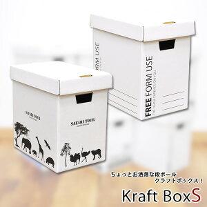 【送料無料】クラフトボックスS 収納ボックス フタ付きダンボールの収納ボックス│カラーボックスに2箱入るタイプ収納ボックス 収納用品 収納グッズ 収納BOX 収納ボックス 収納