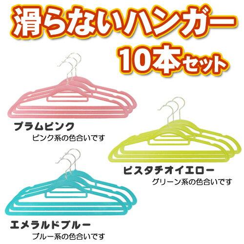 【送料無料】ネクタイがけ付き すべらないハンガー10本セット滑らない!薄い!クローゼットの整理に 【送料無料・送料込】
