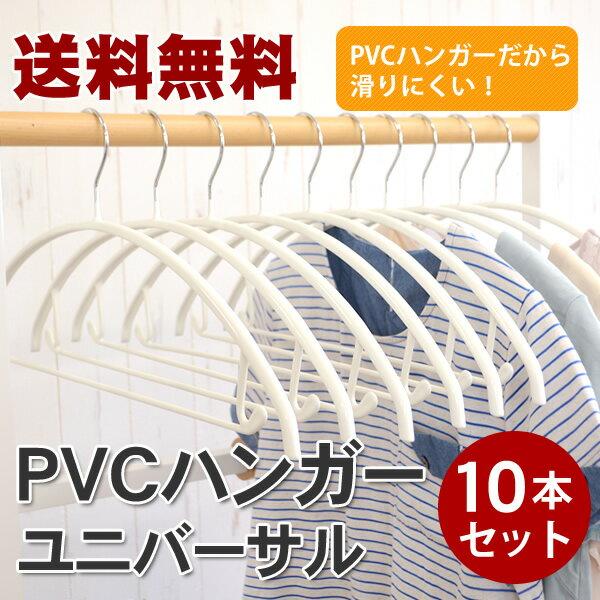 【送料無料】PVCハンガー ユニバーサル すべらないハンガー10本セット│滑らないハンガー 滑らない【送料無料・送料込】