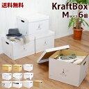 【新デザイン入荷】【送料無料】クラフトボックス Mサイズ 6個セットお部屋をすっきり収納ボックス♪収納BOX・収納…