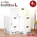 【送料無料】クラフトボックス Lサイズ 4個セット収納ボックス 収納用品 収納グッズ 収納BOX 収納ボックス 収…