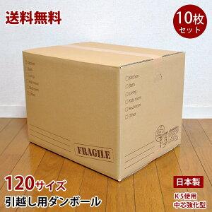 【送料無料】引越し用ダンボール 120サイズ 450×340×340 引越し用段ボール  K5 中芯強化型 10枚 日本製 段ボール ダンボール ダンボール箱  段ボール箱 整理 梱包 ボックス