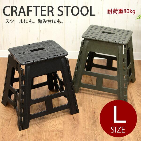 【送料無料】クラフタースツール Lサイズ 椅子 イス いす チェア 踏み台 脚立 コンパクト 折りたたみ ステップ台 アウトドア キャンプ ブラック グリーン