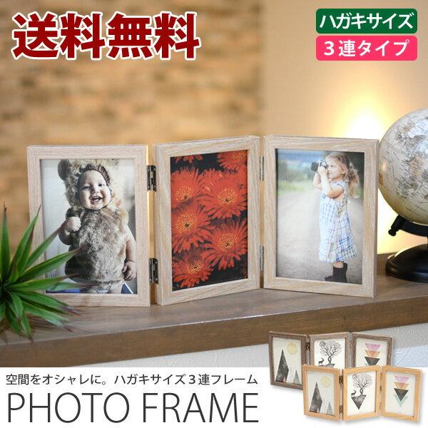 【送料無料】フォトフレーム 3連 ハガキサイズ  写真立て 写真たて フォトスタンド 写真フレーム 誕生記念 結婚祝い 出産祝い プレゼント インテリア