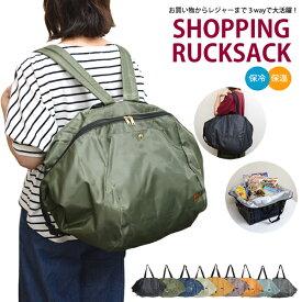【メール便送料無料】GR30 保冷 ショッピングリュック 3way 保冷バッグ トートバッグ 買い物 ショッピングバッグ エコバッグ レジカゴバッグ レジャー リュック 保冷リュック