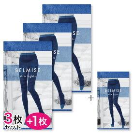 【送料無料】BELMISE Slim Tights(ベルミススリムタイツ)[3枚セット]+さらにもう1枚プレゼント【骨盤ケア/着圧ソックス/ニーハイ/加圧ソックス/むくみ/引き締め/レディース】