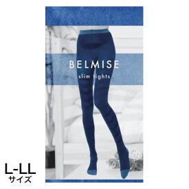 【送料無料】BELMISE Slim Tights(ベルミススリムタイツ)[1枚/L-LLサイズ]【骨盤ケア/着圧ソックス/ニーハイ/加圧ソックス/むくみ/引き締め/レディース】