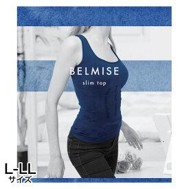【送料無料】BELMISE Slim Top(ベルミススリムトップ)[1枚/L-LLサイズ]【ブラトップ/加圧インナー/矯正下着/体幹/引き締め/レディース】
