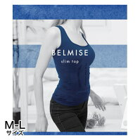 【送料無料】BELMISESlimTop(ベルミススリムトップ)[1枚/M-Lサイズ]【ブラトップ/加圧インナー/矯正下着/体幹/引き締め/レディース】