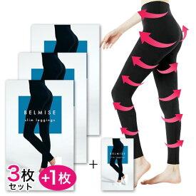 【送料無料】BELMISE silm leggings(ベルミススリムレギンス)[3枚セット/L-LLサイズ]+さらにもう1枚プレゼント【骨盤ケア/着圧タイツ/加圧タイツ/ガードル/コルセット/引き締め/レディース】