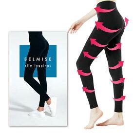 【送料無料・正規品】BELMISE silm leggings(ベルミススリムレギンス)[1枚/L-LLサイズ]【骨盤ケア/着圧タイツ/加圧タイツ/ガードル/コルセット/引き締め/レディース】