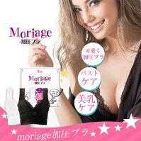 【送料無料】Moriage加圧ブラ[1枚/ナイトブラック/Mサイズ]【加圧インナー/補正下着/バストアップ/ノンワイヤーブラ】