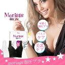 【送料無料】Moriage 加圧ブラ[1枚/ナイトブラック/Mサイズ]【加圧インナー/補正下着/...