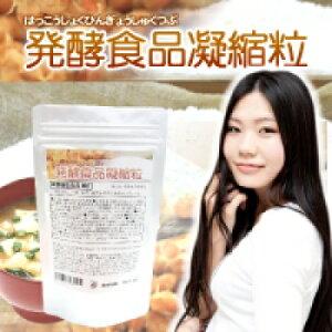 発酵食品凝縮粒【塩麹/黒酢もろみ/酵母/乳酸菌】