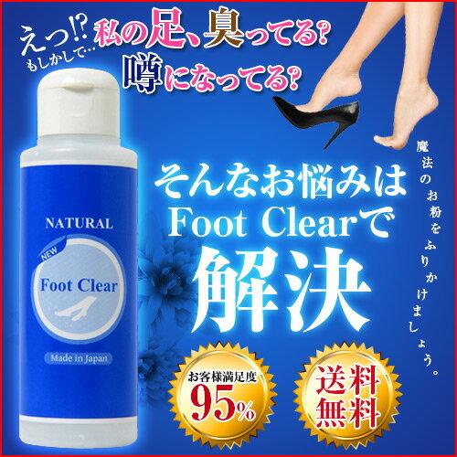 【送料無料】フットクリア(Foot Clear)[55g]靴の中に振りかけるだけ!魔法の粉で靴のニオイ対策【足の臭い/靴の臭い/ニオイ対策/消臭パウダー/除菌/フットケア/パウダータイプ】