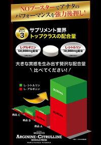 MONOVOアルギニン×シトルリンマッスルプレス:1本(240粒)高配合アルギニン60,000mg×シトルリン30,000mg!漲るパワーとパフォーマンスをサポート!【アミノ酸/ダイエット/筋トレ/活力】