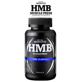【送料無料】MONOVO HMBマッスルプレス:1本(180粒)高配合HMB1,500mg!理想の体を求める男性に筋肉アップサポートサプリメント【ロイシン/BCAA/アミノ酸/ダイエット/筋トレ】