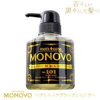 【送料無料】MONOVOヘアトニックブラックシャンプー:1本(300ml)泡立て3分ヘアパック、これ1本で頭皮と髪を集中ケア【弱酸性/アミノ酸/ノンシリコンシャンプー】