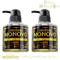 【送料無料・定期購入】MONOVOヘアトニックブラックシャンプー:2本(300ml×2)泡立て3分ヘアパック、これ1本で頭皮と髪を集中ケア【弱酸性/アミノ酸/ノンシリコンシャンプー】