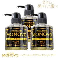 【送料無料・定期購入】MONOVOヘアトニックブラックシャンプー:3本(300ml×3)泡立て3分ヘアパック、これ1本で頭皮と髪を集中ケア【弱酸性/アミノ酸/ノンシリコンシャンプー】