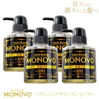 【送料無料・定期購入】MONOVOヘアトニックブラックシャンプー:4本(300ml×4)泡立て3分ヘアパック、これ1本で頭皮と髪を集中ケア【弱酸性/アミノ酸/ノンシリコンシャンプー】