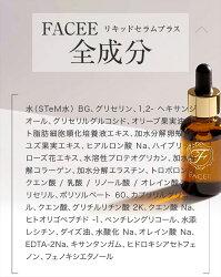 Facee(フェイシー)リキッドセラム+:30ml