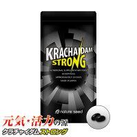 クラチャイダム[1袋]60粒