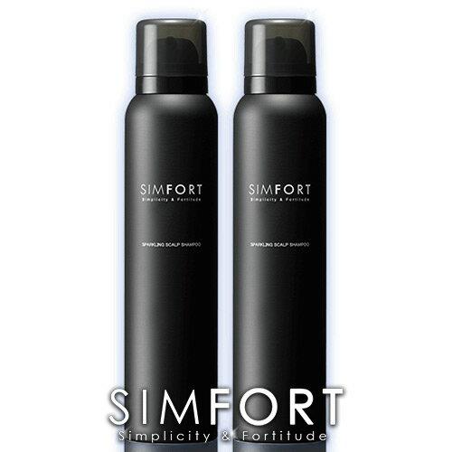 SIMFORT(シンフォート)スパークリングスカルプシャンプー[2本セット](150g×2)炭酸濃度8,000ppm!【メンズ炭酸シャンプー/男性/頭皮ケア/スカルプケア/シムフォート】