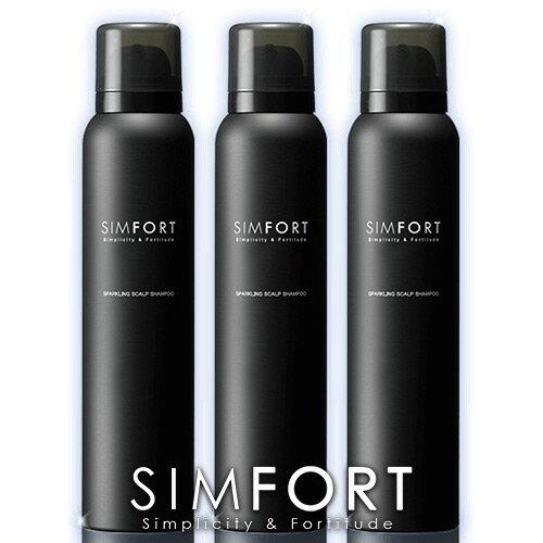 【送料無料】SIMFORT(シンフォート)スパークリングスカルプシャンプー[3本セット](150g×3)炭酸濃度8,000ppm!【メンズ炭酸シャンプー/男性/頭皮ケア/スカルプケア/シムフォート】
