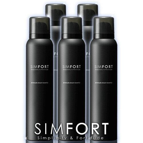 【送料無料】SIMFORT(シンフォート)スパークリングスカルプシャンプー[5本セット](150g×5)炭酸濃度8,000ppm!【メンズ炭酸シャンプー/男性/頭皮ケア/スカルプケア/シムフォート】