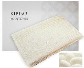 乾燥肌対策 モチモチプルルン保湿成分【セシリン】でお肌しっとり♪渡文 KIBISO/キビソ ボディタオル【RCP】