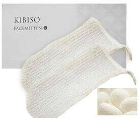 乾燥肌対策 モチモチプルルン保湿成分【セシリン】でお肌しっとり♪渡文 KIBISO/キビソ フェイスミトン 2枚組【RCP】