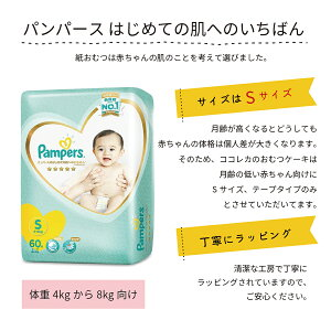 赤ちゃんの事を考えたプレミアムパンパース